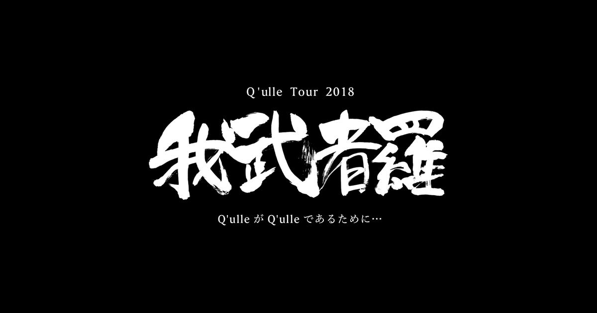 Q'ulleツアー「我武者羅」HP制作、ロゴデザイン