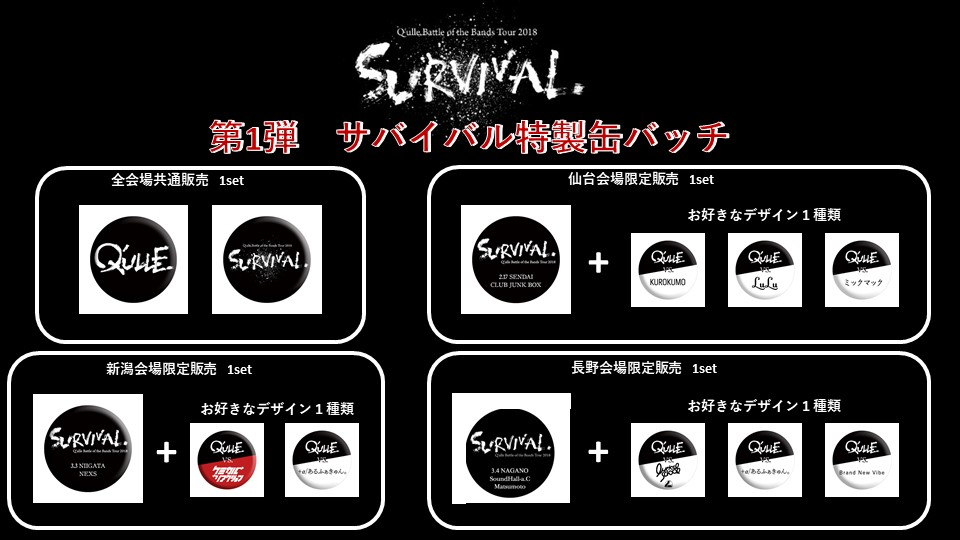 survival_badge