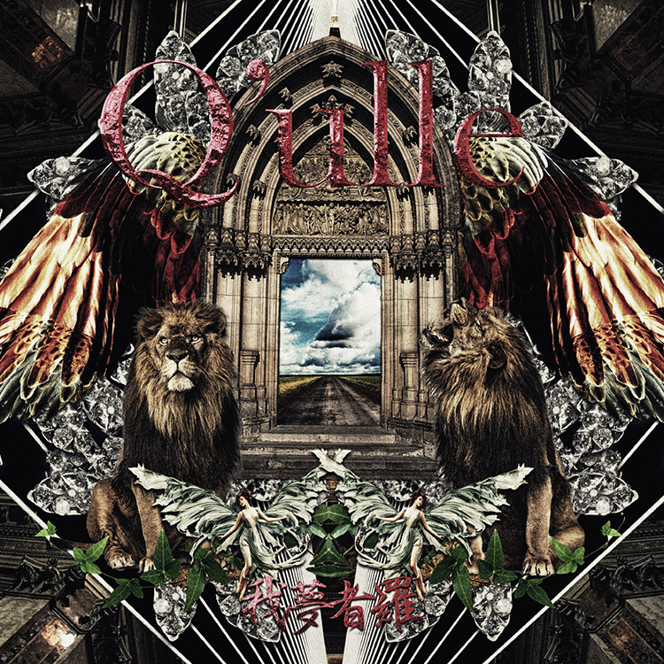 album_gamushara_cd