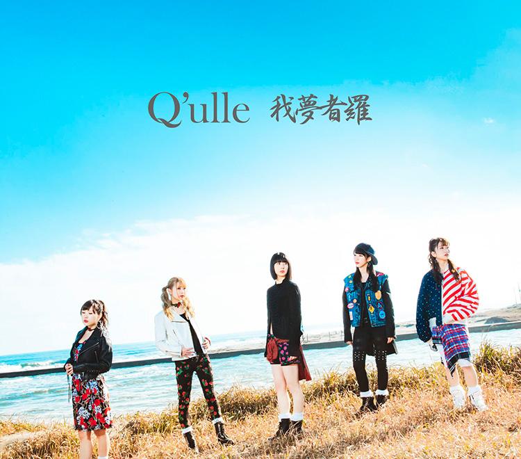album_gamushara_mumoa